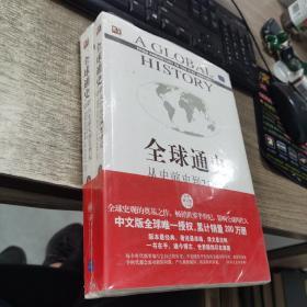 全球通史 从史前史到21世纪 上下全两册 第7版修订版