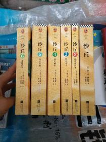 """沙丘6:圣殿沙丘(终结篇来袭!每个""""不可不读""""的书单上都有《沙丘》)(读客外国小说文库)"""