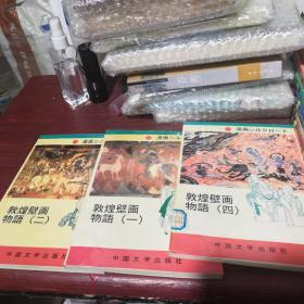 敦煌壁画物语 三册合售
