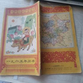 1965年历书(北京地区) 人民公社万岁  见图