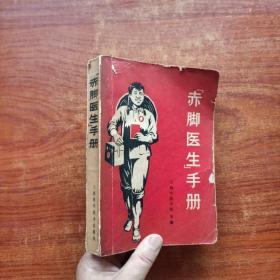 """《""""赤脚医生""""手册 》1969年1版1印,上海科学技术出版社"""