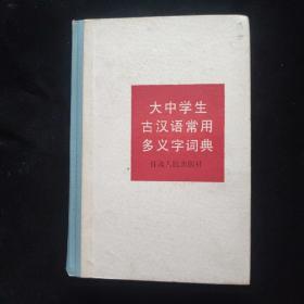 大中学生古汉语常用多义字词典  精装