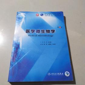 医学微生物学(第9版)