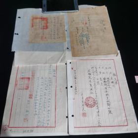 (民国)鉴定书3份,其中一份带身体检查票,介绍信1份(合售)