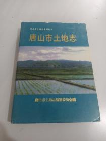 唐山市土地志