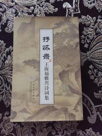 抒怀录:王海福雅兴诗词集