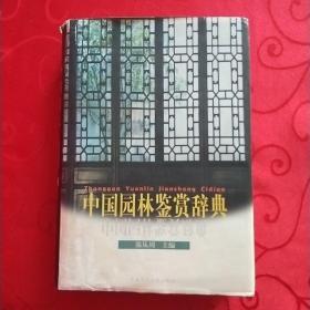 中国园林鉴赏辞典