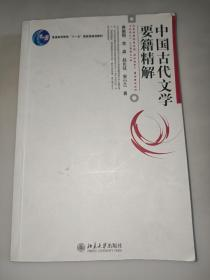 中国古代文学要籍精解  一版一印