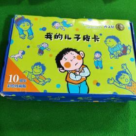 曹文轩作品:我的儿子皮卡10周年珍藏版礼盒(套装共10册)