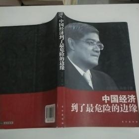 中国经济到了最危险的边缘