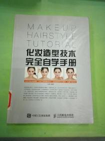 化妆造型技术完全自学手册(馆)