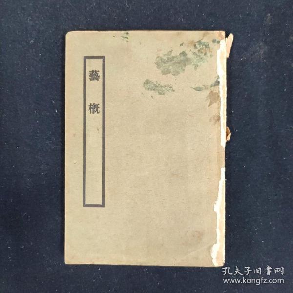 艺概(开明书店校印)