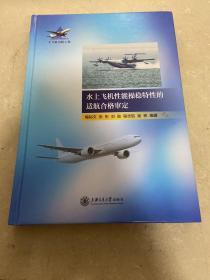 水上飞机性能操稳特性的适航合格审定