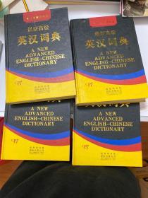 最新高级英汉词典四册全  【76层】