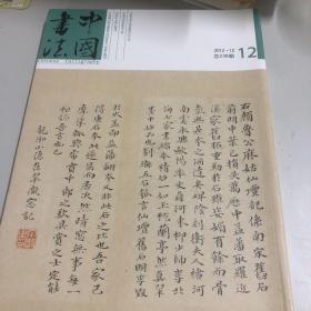 中国书法2012/12