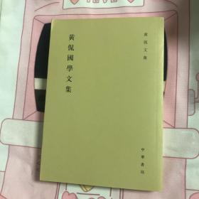 黄侃国学文集