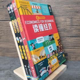 读懂金融/少年商学院(三册)