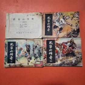 武当山传奇(1-4)全 湖南美术出版社64开老版连环画