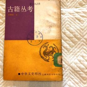 古籍丛考 1986年一版一印
