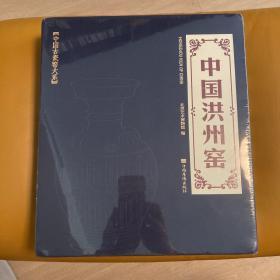 中国洪州窑(中国古瓷窑大系之一种)