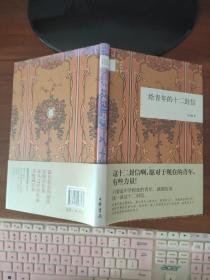 给青年的十二封信 朱光潜  著 中华书局