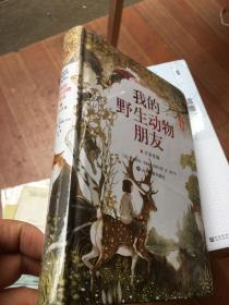 小学生课外读物我的野生动物朋友1:万兽奔腾