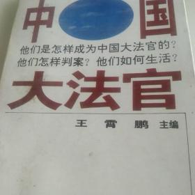 中国大法官,他们是怎样成为大法官的,他们怎样判案,他们怎样生活?