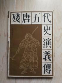 传统戏曲、曲艺研究参考资料丛书:残唐五代史演义传