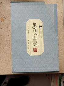 鬼谷子全集(一函四册)