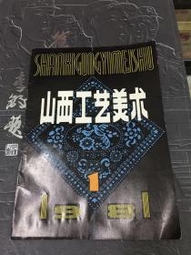 山西工艺美术 1981年第一期(试刊号)
