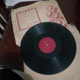 文革黑胶唱片为毛主席语录谱曲(政治路线确定之后)