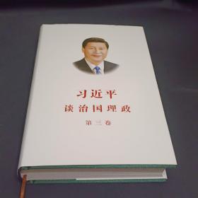 习近平谈治国理政第三卷(中文精装)