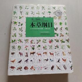 本草纲目(白话彩图典藏本)