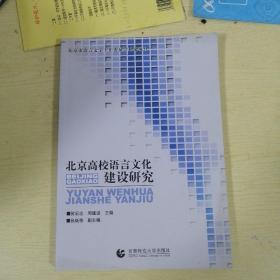 北京高校语言文化建设研究