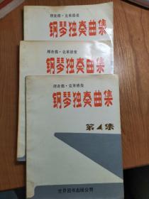 理查德·克莱德曼钢琴独奏曲集 第4、6、7集(三本合售)