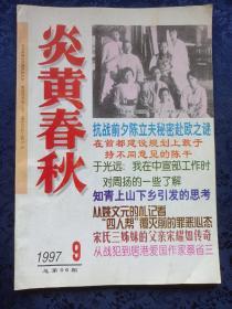 炎黄春秋  1997 9