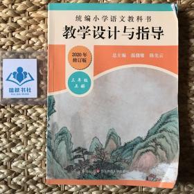 2020年修订版 统编小学语文教科书教学设计与指导三年级上册(温儒敏、陈先云主编)