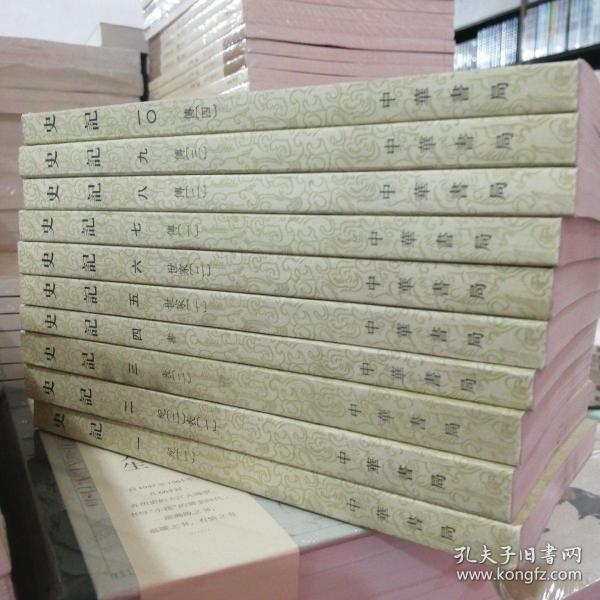 史记(全十册)