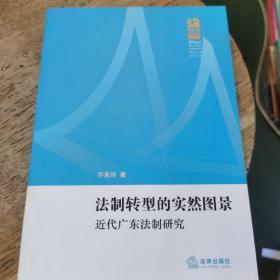 法制转型的实然图景:近代广东法制研究 (作者签名本)