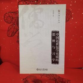 中国近世儒学实质的思辨与习学