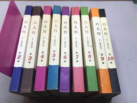 六人行 2-10册 (中英对照剧本)