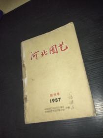 河北园艺 创刊号 1957年、1958年第1、2期,1959年1、2期【合订本】
