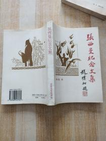 张西曼纪念文集