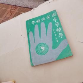 华精学字测字精华