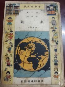 小学生文库,第一集,地理类《红猴》全一册