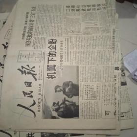 人民日报1994.5.10