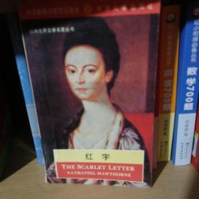 红字:经典世界文学名著丛书