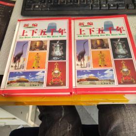 新编上下五千年(图文版)5, 8两册