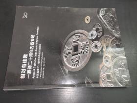 中国嘉德2013春季邮品钱币拍卖会 相对有佳趣:嘉德二十周年古钱专场