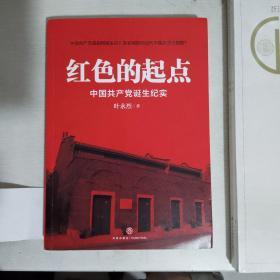 红色的起点:中国共产党诞生纪实